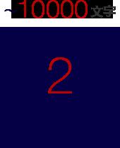 〜10000文字 2weeks