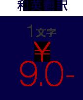 和英翻訳 1文字 ¥9.0-