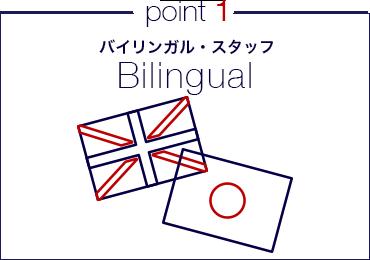 point1 バイリンガル・スタッフ Bilingual
