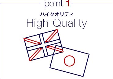 point1 ハイクオリティ High Quality