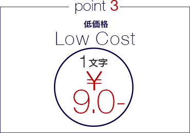 point3 低価格 Low Cost 1文字¥9.0-