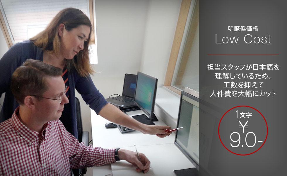 明瞭低価格 Low cost 担当スタッフが日本語を理解しているため、工数を抑えて人件費を大幅にカット 1文字 ¥9.0-